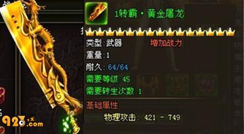 923yx《屠龙传说》黄金套装大解析图1.jpg