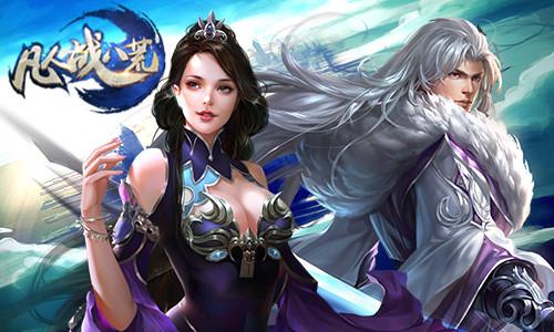 炼神诛魔凡人之战 3d修仙h5游戏《凡人战八荒》即将来袭!