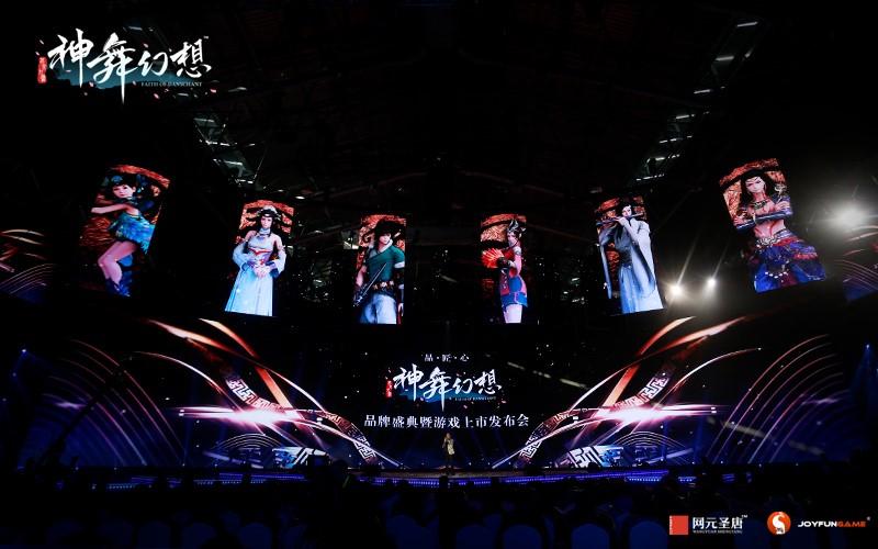 图1 : 《神舞幻想》品牌盛典现场.jpg