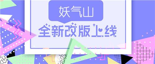 """图一 """"妖气山""""全新改版上线.jpg"""