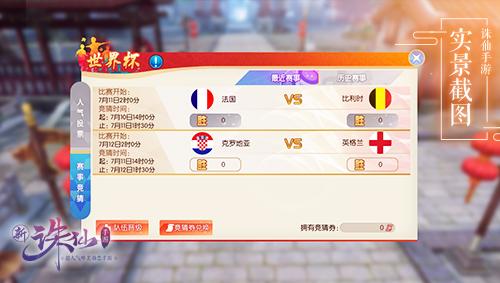 图5 世界杯竞猜.jpg