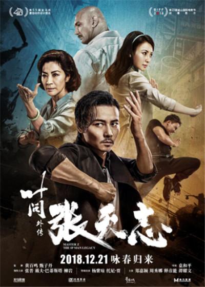 《叶问外传:张天志》海报