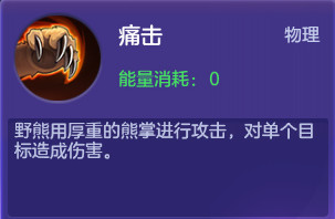 【图02:《神之物语》一星骑士野熊技能——痛击】.jpg
