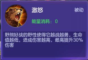 【图04:《神之物语》一星骑士野熊技能——激怒】.jpg