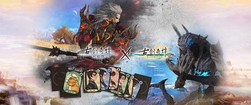 图010将推与《古剑奇谭三》联动资料片.jpg